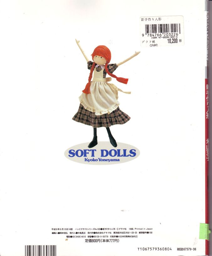 BOOK soft doll 1