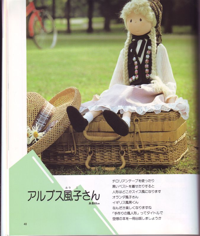 BOOK soft doll 10