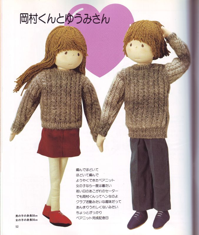 BOOK soft doll 11