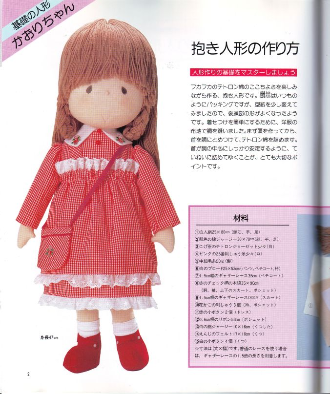 BOOK soft doll 2