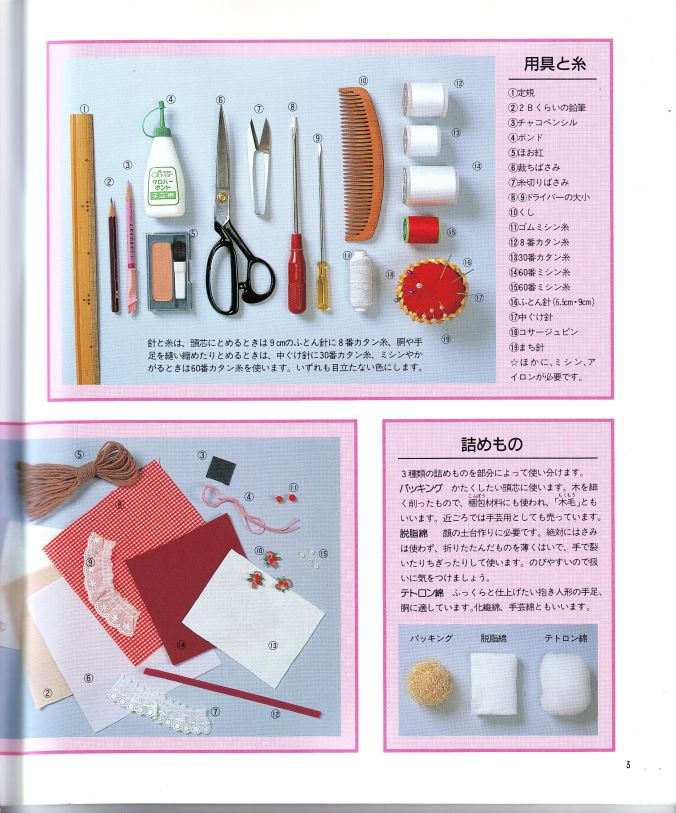 BOOK soft doll 3