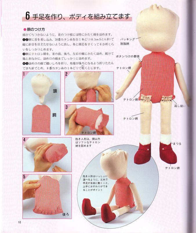 BOOK soft doll 4