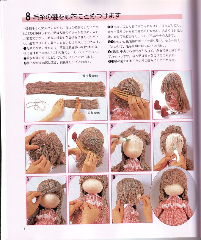 BOOK soft doll 5