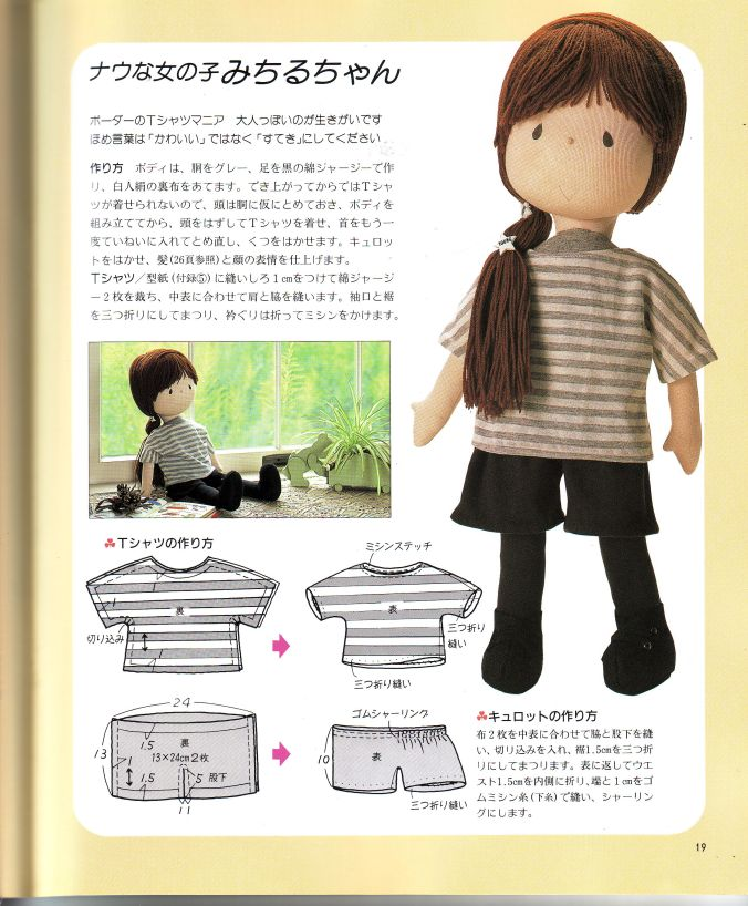 BOOK soft doll 6