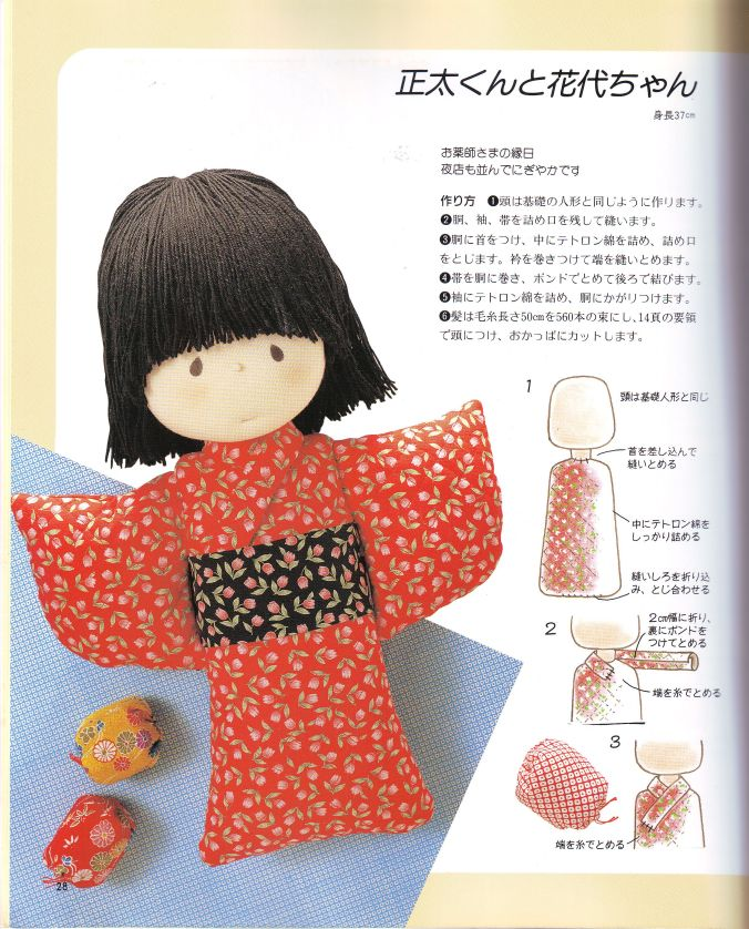 BOOK soft doll 7