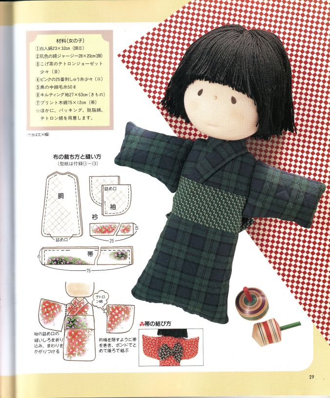 BOOK soft doll 8
