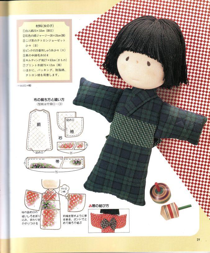 BOOK soft doll 8