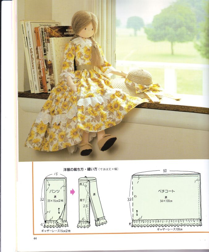BOOK soft doll 9