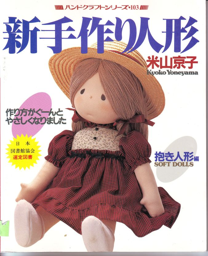 BOOK soft doll