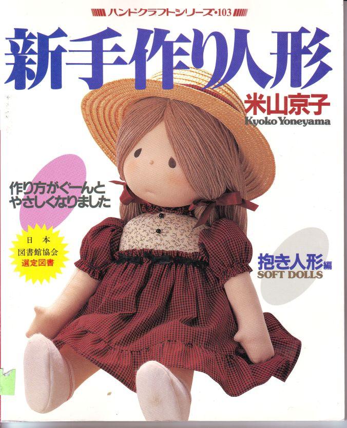 BOOK soft doll